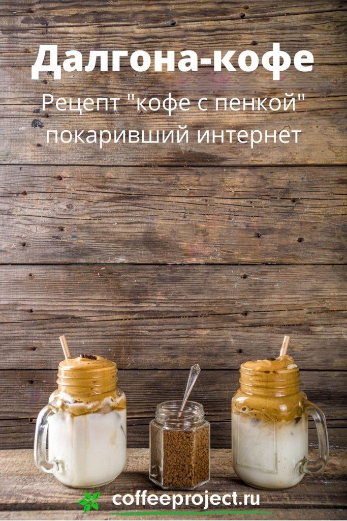 Рецепт Далгона-кофе.