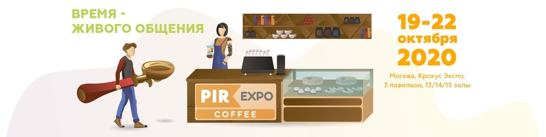 Выставка PIR-coffee
