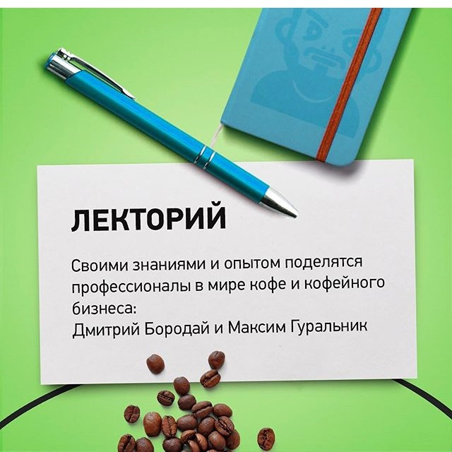 URAL COFFEECON не оставит вас без знаний и опыта профессионалов кофейной индустрии.  У вас будет возможность послушать лекции от Дмитрия Бородая - об его экспериментах с кофе знают не только в нашей стране!  И, поверьте нам, это то, о чем лучше узнать от первоисточника.