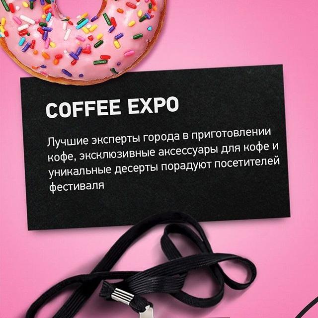 Задача URAL COFFEECON - познакомить тех, кто любит кофе - пить и готовить. Лучшие кофейни, обжарщики кофе, производители оборудования и аксессуаров, и всё, что связано с кофе, вы найдете на URAL COFFEECON.