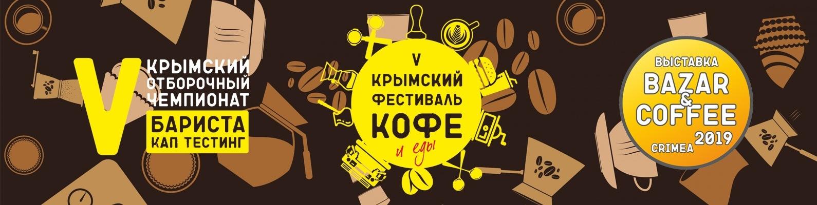 крымский фестиваль кофе и еды