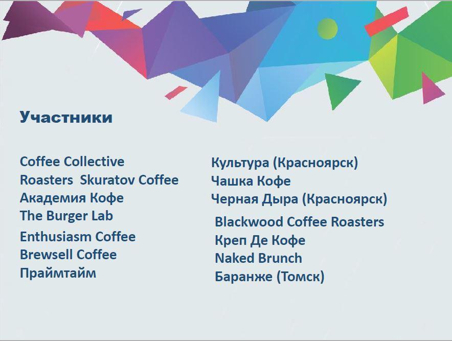Участники Сибирского Фестиваля Кофе