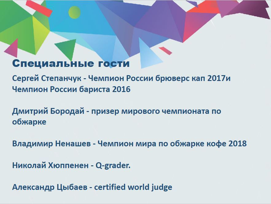 Специальные Гости Сибирского Фестиваля Кофе