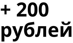 + 300 Rub
