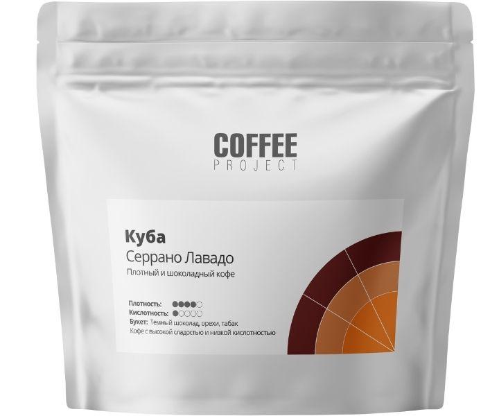Кофе Проджект - Куба Серрано Лавадо