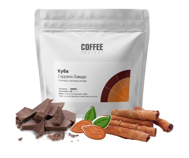 Плотный и шоколадный кофе Куба Серрано Лавадо