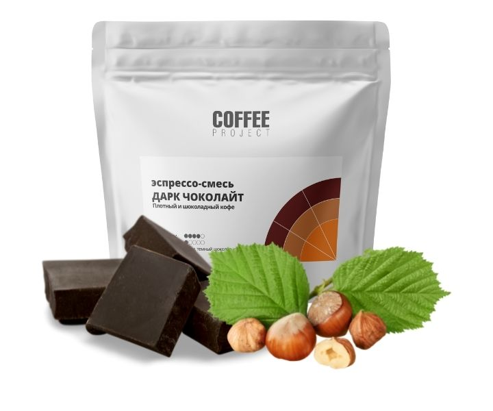 Плотный и шоколадный кофе Дарк Чоколейт