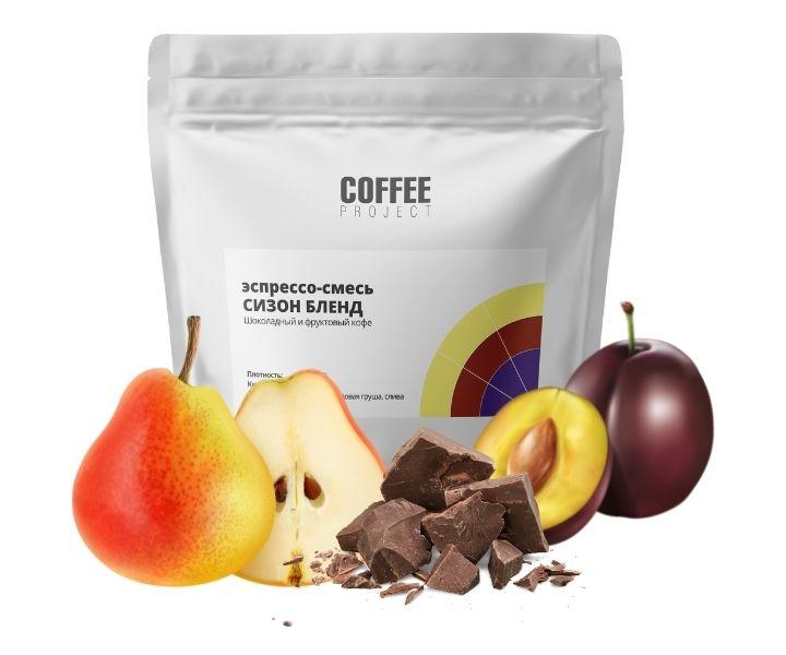 Шоколадный и фруктовый кофе Сизон Бленд